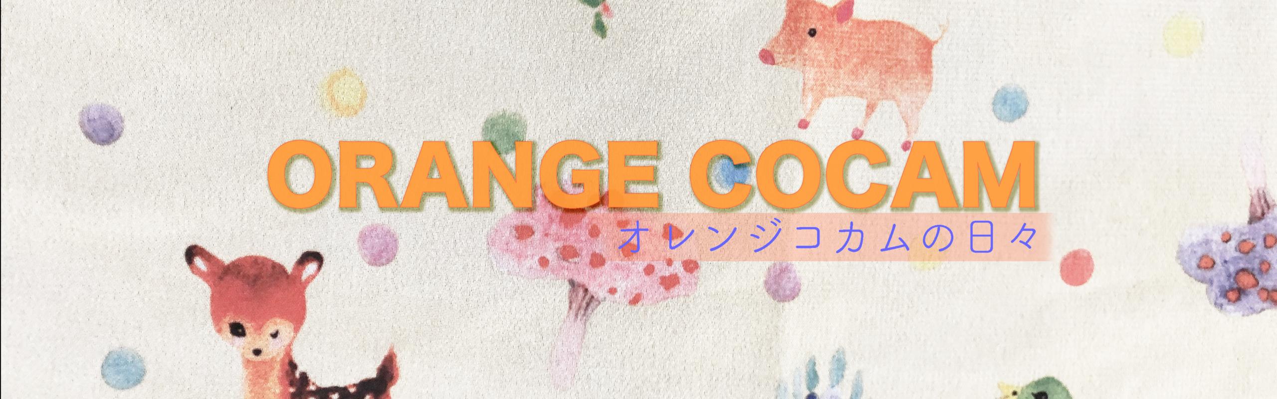 オレンジコカムの日々