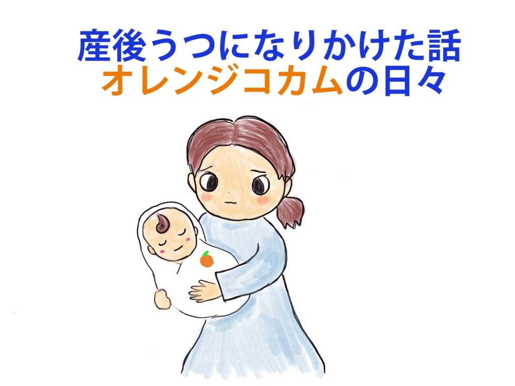 産後うつイラスト