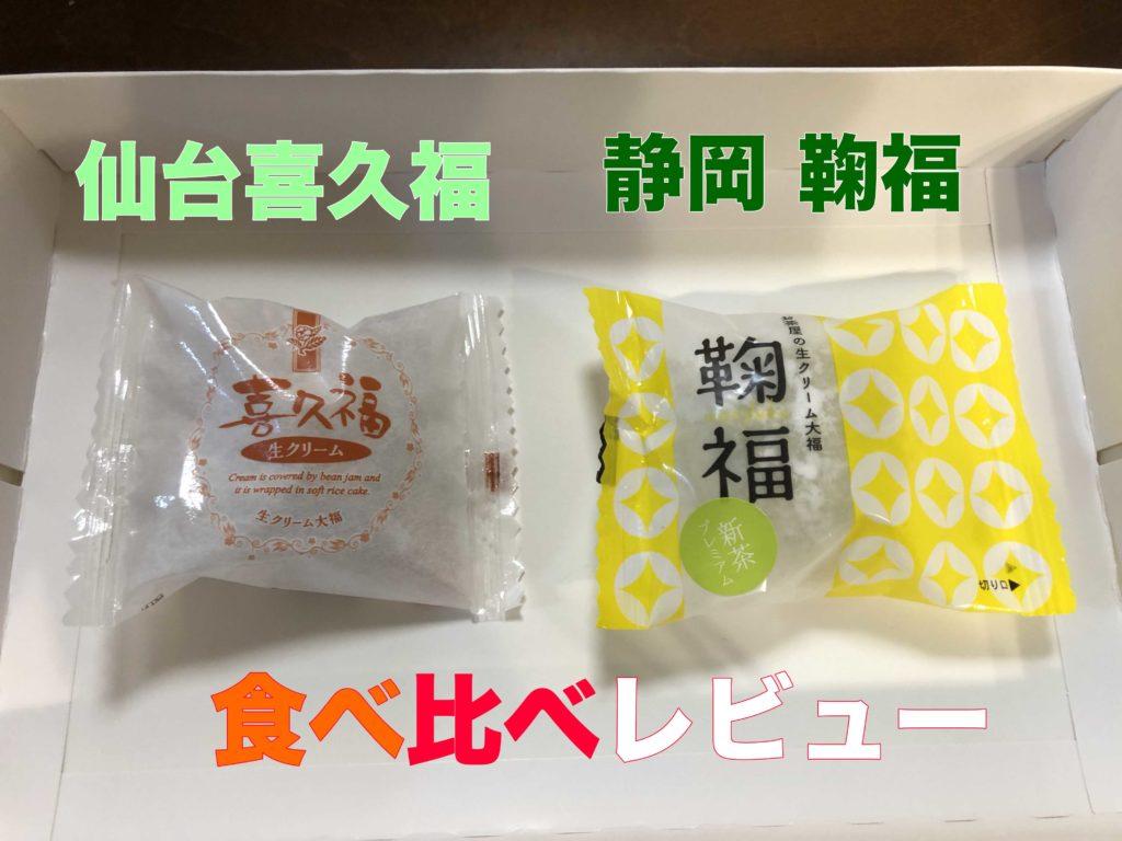 仙台喜久福静岡鞠福食べ比べ写真
