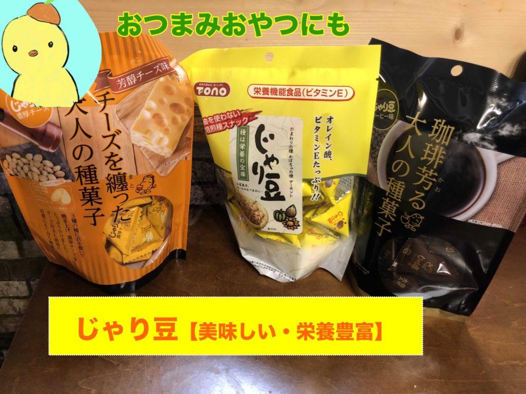 じゃり豆写真チーズ・珈琲・プレーン