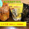 おすすめおつまみ【じゃり豆】美味しい栄養豊富