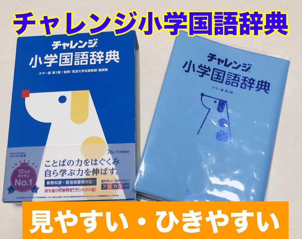 チャレンジ小学国語辞典