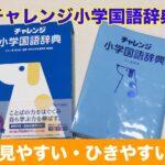 【辞典おすすめ】チャレンジ小学国語辞典カラー版第2版口コミ