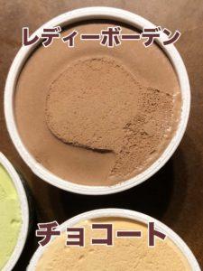 レディボーデンチョコレート画像