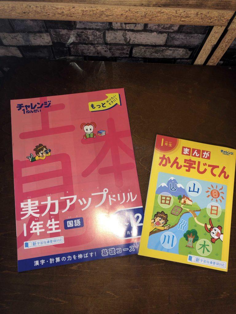 実力アップドリル1年生漫画漢字辞典