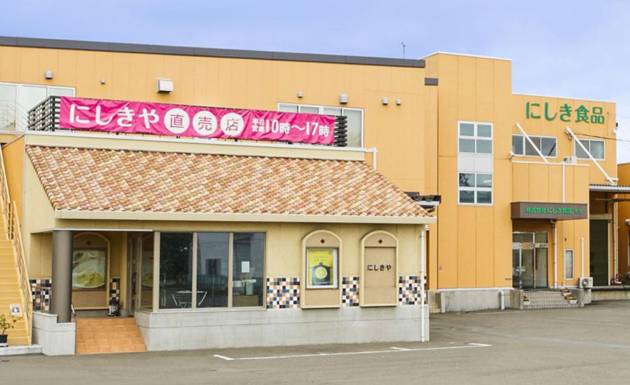 にしきや店舗画像