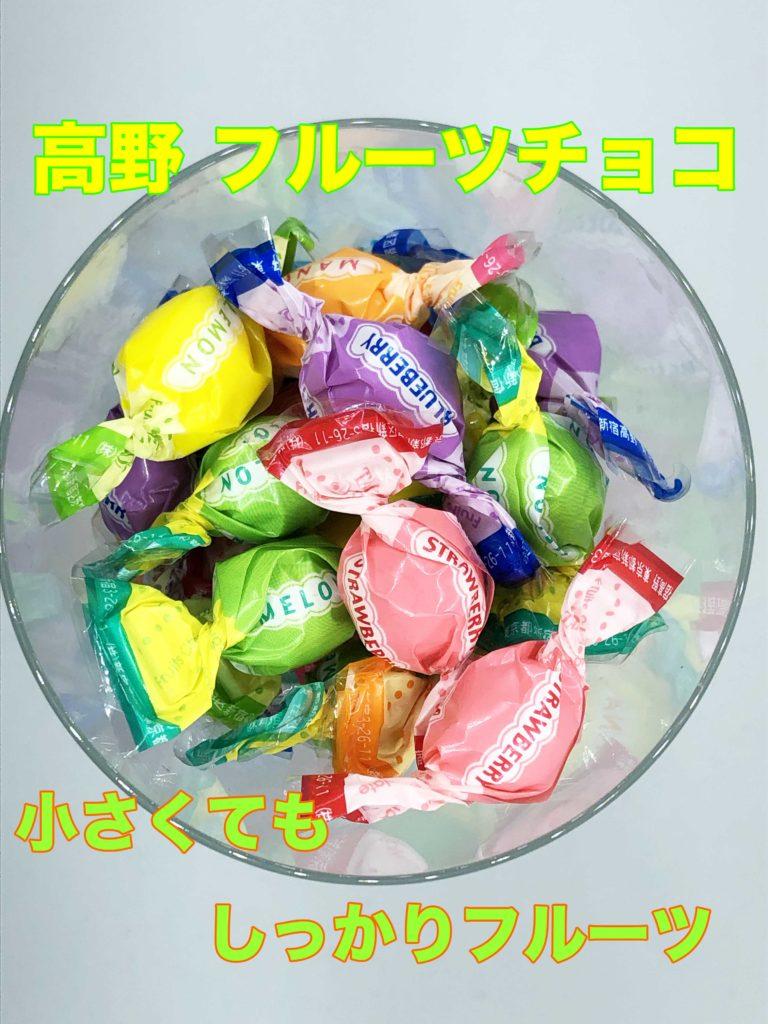 高野フルーツチョコ画像