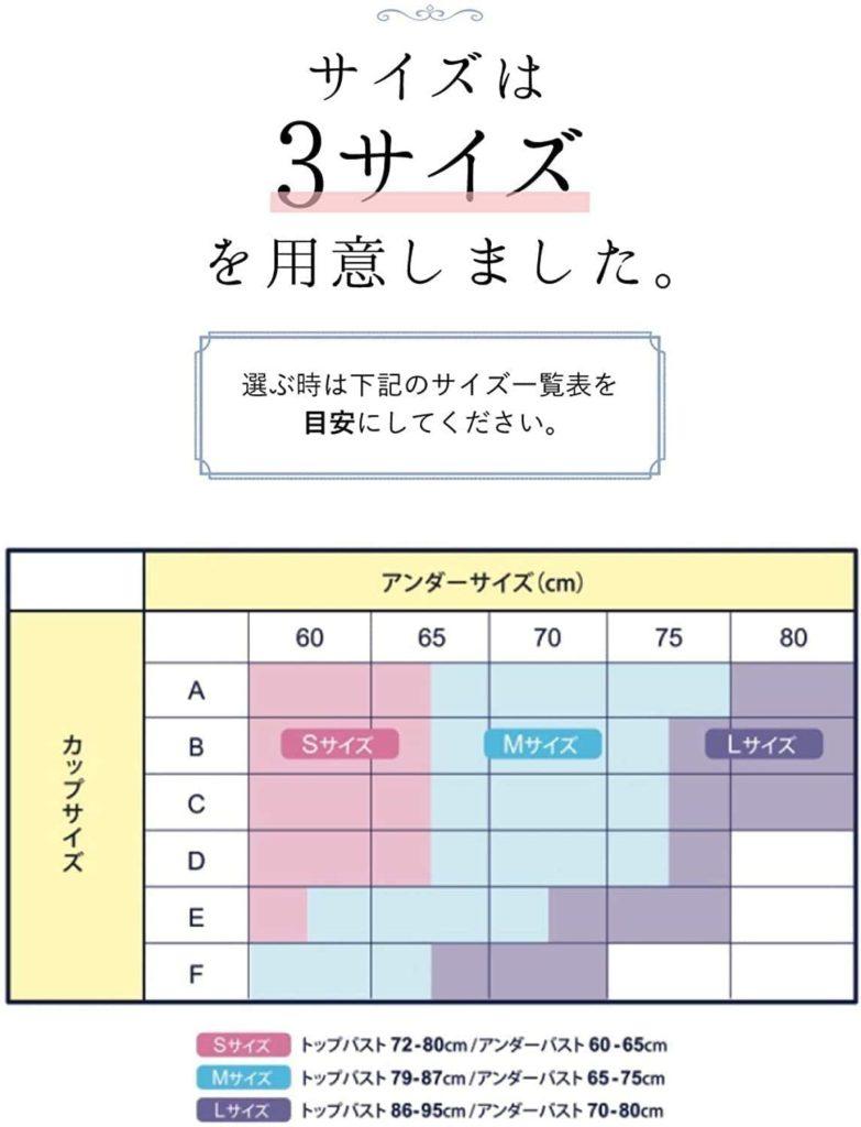 ナイトブラサイズ表