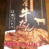 仙台牛タンお取り寄せ【肉のいとう】レビュー