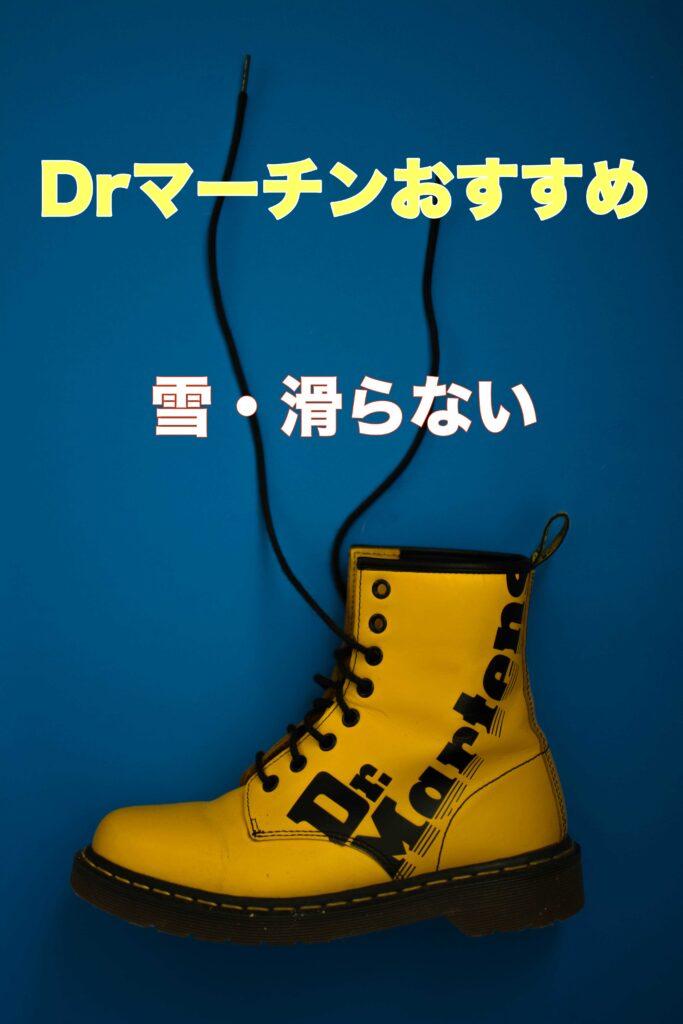 ドクターマーチンブーツおすすめレビュー【雪の日は滑る?】